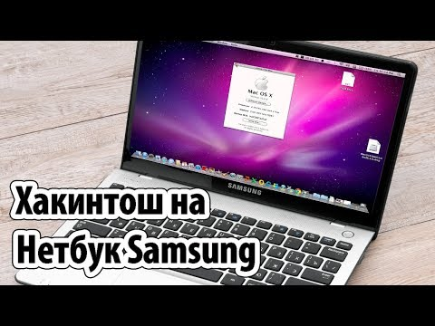 Хакинтош на Нетбук Samsung NF110 - Intel Atom Hackintosh Mac OS X 10.6 Snow Leopard