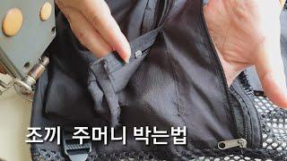 [옷수선쉽게하는방법] 망사조끼 주머니 박는법/조끼지퍼수…