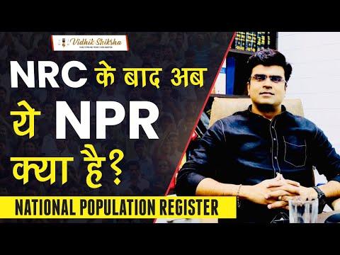 NRC के बाद अब ये NPR क्या है?