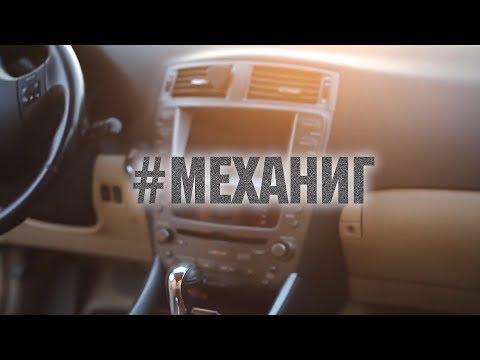 Установка головного устройства на Lexus IS250 (ЧАСТЬ 1)