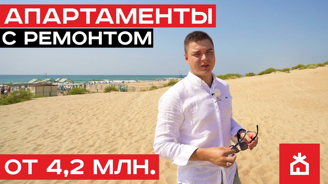Инвест объект с большим потенциалом! Апартаменты в 500м от песчаного пляжа. АК Парус. Апарты у моря