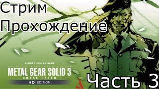 Стрим-прохождение Metal Gear Solid 3 Snake Eater HD PS3 Часть 3