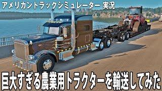 大型トレーラーで巨大すぎる農業用トラクターを運んでみた【アフロマスク】 screenshot 1