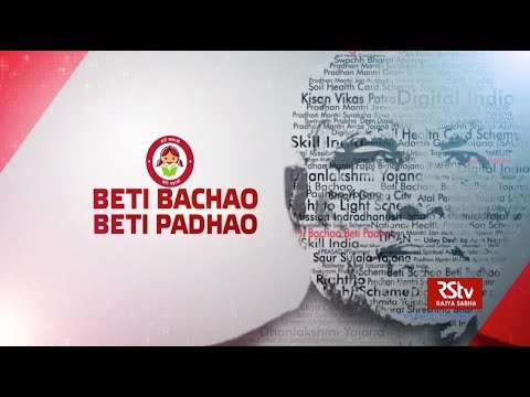 4 Years of Modi Govt | Beti Bachao Beti Padhao Yojana