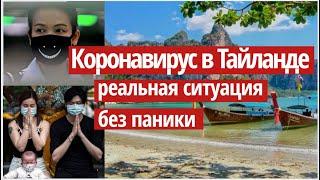Коронавирус в Тайланде: реальная ситуация без паники