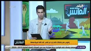 الماتش - هاني حتحوت يتحدث عن مغادرة محمد صلاح المعسكر للقاء راموس في الغردقة