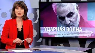 Убийство иранского генерала   ИТОГИ   04.01.20