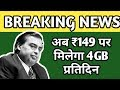 Now Get 4GB internet Per Day at Rs 149   jio offer   Tips in Hindi