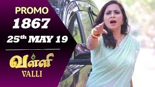 VALLI Promo | Episode 1867 | Vidhya | RajKumar | Ajai Kapoor | Saregama TVShows Tamil