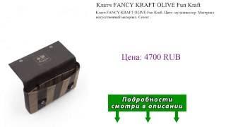 Клатч FANCY KRAFT OLIVE Fun Kraft