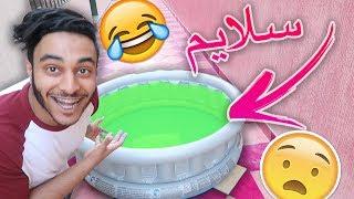 مقلب مسبح السلايم في اخوي الصغير!! ( بكى من المقلب!!! )