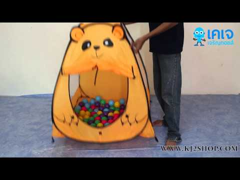 ของเล่นเด็ก เต้นท์บ้านบอล -เต้นท์หมี สีส้ม -และเต้นท์กบ สีเขียว