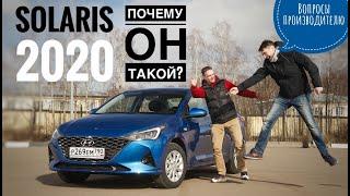 Вопросы о новом Hyundai Solaris 2020 и тест-драйв