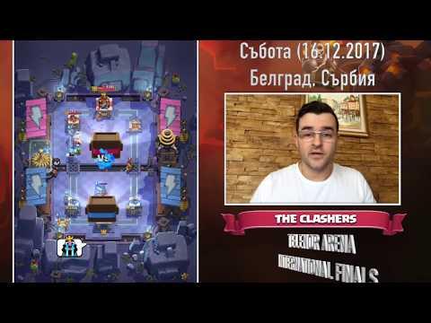Telenor ARENA - Международни ФИНАЛИ - Белград Сърбия