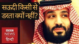 Saudi Arabia के पास ऐसी कौन सी Power है, जिससे वो किसी से डरता नहीं है? (BBC Hindi)