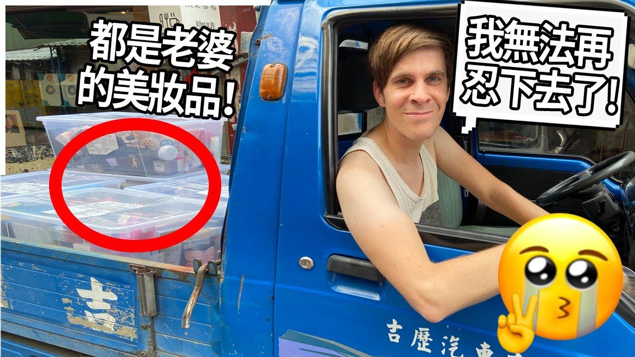把老婆的彩妝品載去賣!我還能活過今晚嗎.....   I rented a blue truck to throw away all her make up!