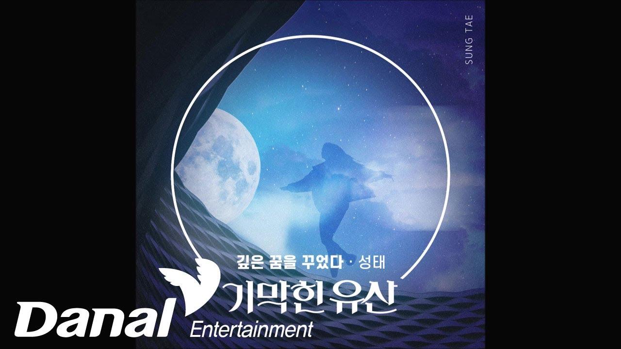성태 (포스트맨) - 깊은 꿈을 꾸었다ㅣ기막힌 유산 OST Part.19