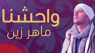 Maher Zain - Muhammad (Pbuh) Waheshna   ماهر زين - محمد (ص) واحشنا   Official Lyric Video