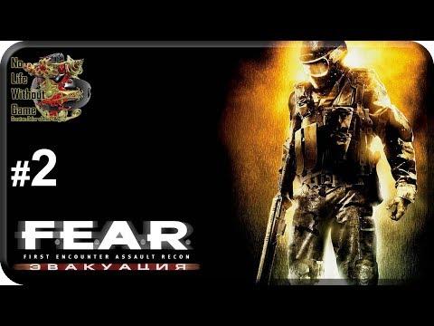 F.E.A.R. Эвакуация[#2] - Бегство (Прохождение на русском(Без комментариев))