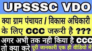 Is CCC compulsory for UPSSSC VDO | ग्राम विकास अधिकारी / पंचायत अधिकारी | Introduction of CCC NIELIT
