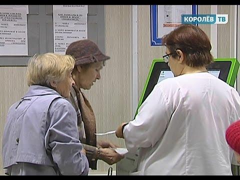 Как отказаться от талона к врачу через электронную регистратуру