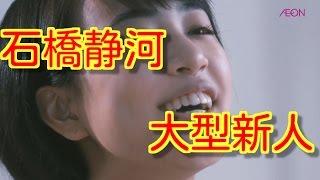 石橋静河 石橋凌&原田美枝子の娘、主演映画『夜空はいつでも最高密度の...