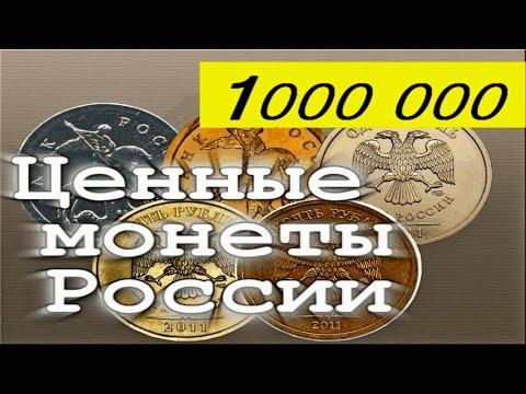 ТОП 10 Дорогих и ценных монет России с 1997-2017