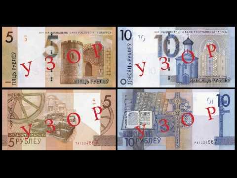 Беларусь 5 и 10 рублей 2019 года