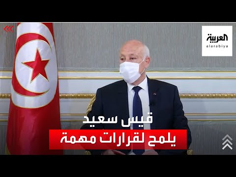 الرئيس التونسي: قرارات هامة قريبا  - نشر قبل 4 ساعة