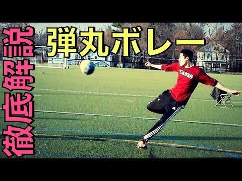 徹底解説: 弾丸ボレーシュートの蹴り方 目指せ李忠成!
