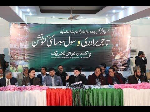 Dr Tahir-ul-Qadri addresses business community & civil society convention - 19th December 2017