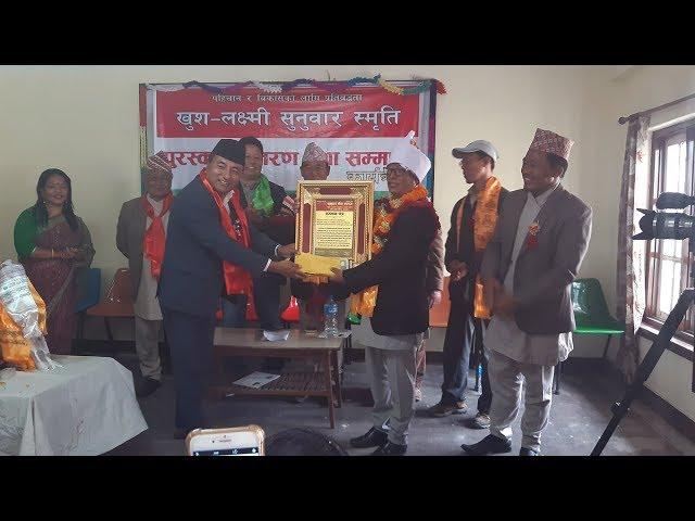 समाजसेवी गुञ्जबहादुर सुनुवार सम्मानित |  Koinch Chuplu With Koinchbu Kaatich episode - 60
