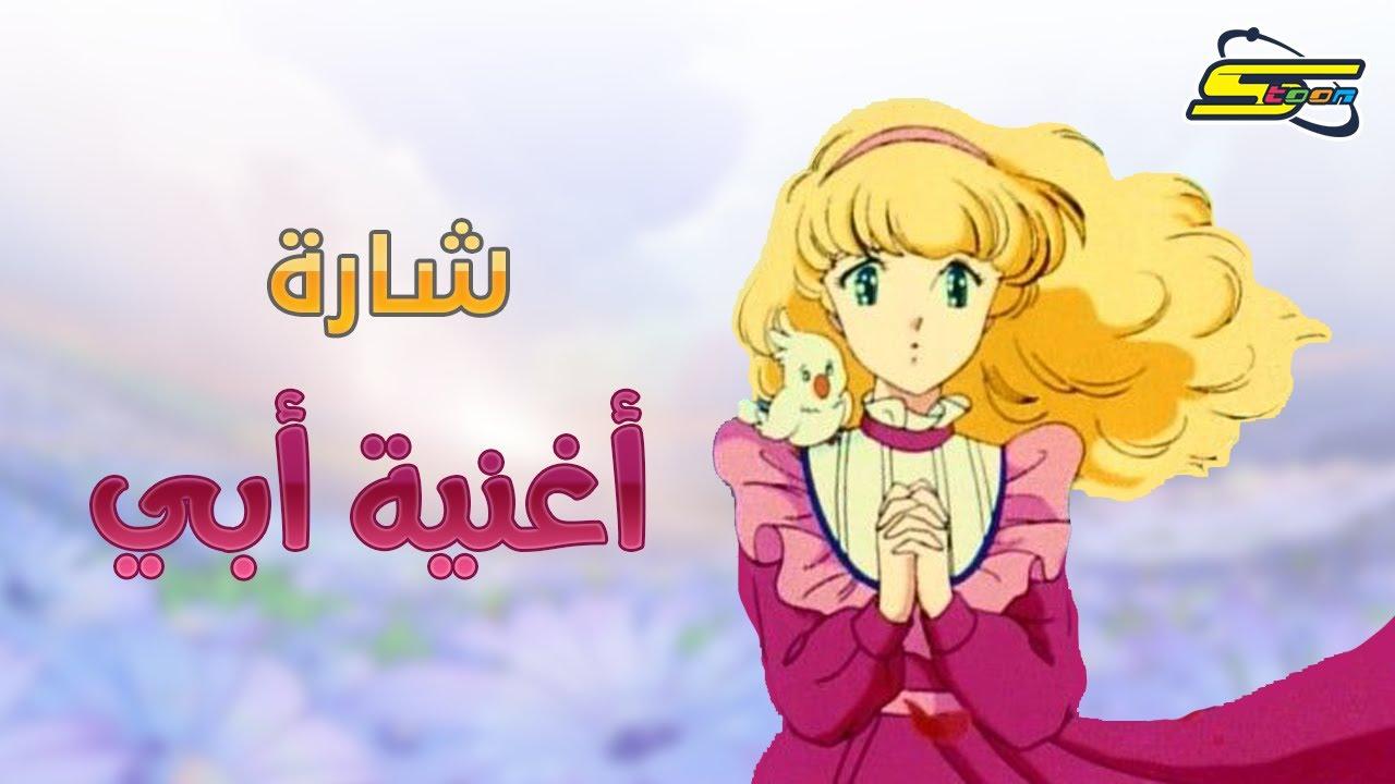 افلام كرتون كارتونيتو بالعربية