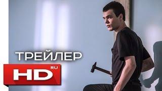 Ученик - русский трейлер 2 / Петр Скворцов