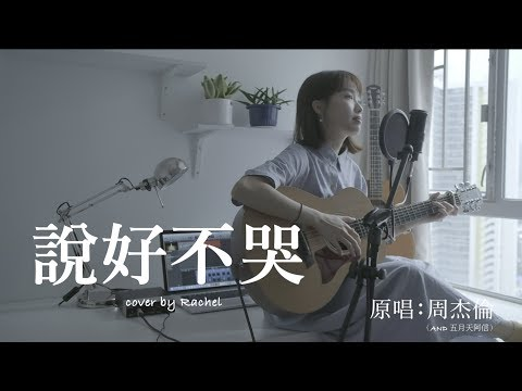 說好不哭 (女生版)cover by 劉蘊晴 Rachel