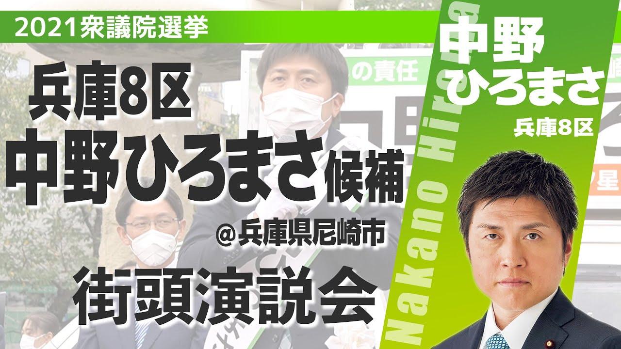 【2021衆院選】中野ひろまさ(兵庫8区) 街頭演説会 第一声 2021/10/19