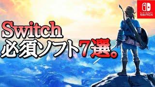 【Switch】ゲーム選びに迷うならコレを買え!必須ソフト7選【おすすめゲーム紹介】