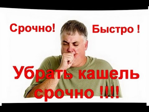 Как быстро избавиться от сильного кашля