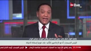 رئيس'دفاع النواب': مصر في حالة حرب تستدعي رفع الوعي الشعبي..فيديو