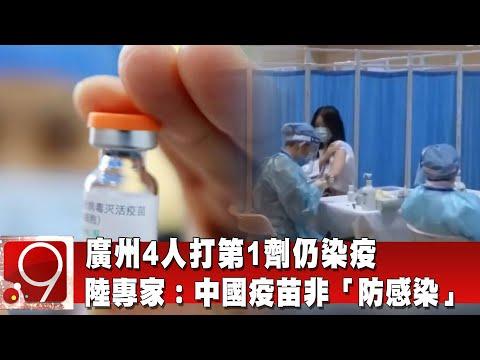 廣州4人打第1劑仍染疫 陸專家:中國疫苗並非「防感染」@9點換日線