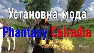 Установка мода Phantasy Calradia на Mount & Blade: Warband