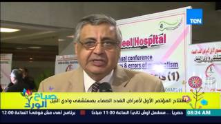 صباح الورد - إفتتاح المؤتمر الأول لأمراض الغدد الصماء بمستشفى وادي النيل