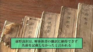 江戸時代の日本に最も影響を与えた西洋医学書「解体新書」。 この「解体...