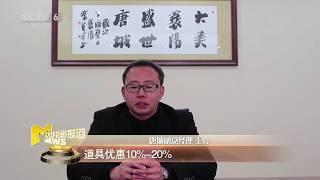 防疫 复产两不误! 关东、襄阳唐城等20多个中小型影视城开园 【中国电影报道 | 20200414】