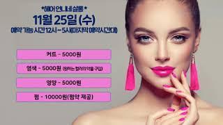 영등포미용학원-✂️헤어살롱‼️아직도 미용실가니?!?!?