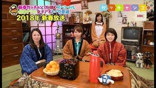 2018年1月2日に放送した『新春!ガッチャンコHBCスペシャル』が登場...