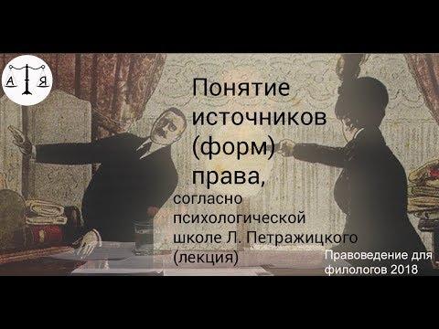 Понятие источников (форм) права, согласно психологической школе Л. Петражицкого