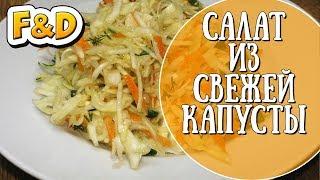 Вкусный салат из свежей капусты.  A delicious salad of fresh cabbage.