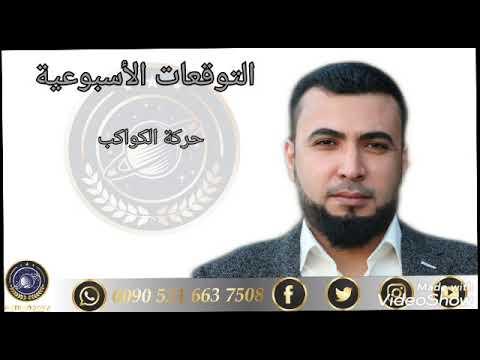 التوقعات الأسبوعية عبدالله الحلبي