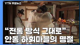세계문화유산 안동 하회마을의 새해 맞이 / YTN